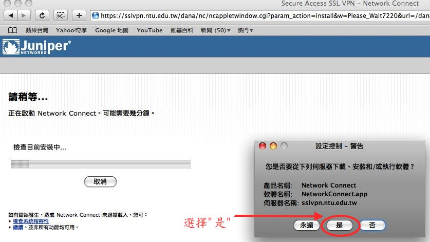NTU Virtual Private Network